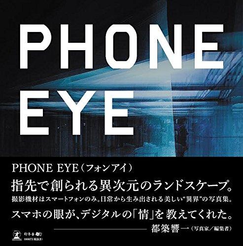PHONE EYEの詳細を見る