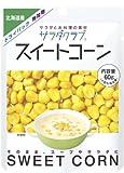 サラダクラブ スイートコーン(北海道産) 60g