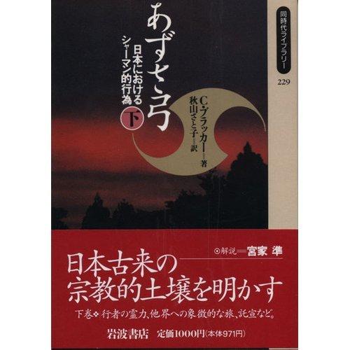 あずさ弓〈下〉―日本におけるシャーマン的行為 (同時代ライブラリー)の詳細を見る