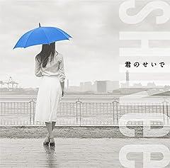 SHINee「君のせいで」のジャケット画像