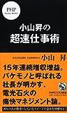 小山昇の超速仕事術 (PHPビジネス新書)
