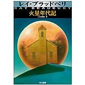 火星年代記 (ハヤカワ文庫 NV 114)