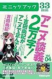 アニメ談義2万字!~吉田尚記がアニメで企んでる~Vol.4 (カドカワ・ミニッツブック)