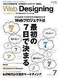 Web Designing 2015年7月号 [雑誌]