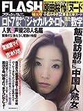 FLASH (フラッシュ)2013年6月11日号 [雑誌][2013.5.28]