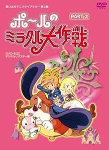 タツノコプロ創立50周年記念 想い出のアニメライブラリー第3集 ポールのミラクル大作戦 PARTⅡデジタルリマスター版 [DVD]