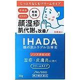 【第2類医薬品】イハダ プリスクリードAA 30g ※セルフメディケーション税制対象商品