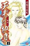 天を見つめて地の底で ―新章― 2 (ボニータ・コミックス)