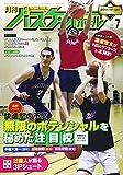月刊バスケットボール 2021年 07 月号 [雑誌]