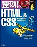 速効!図解HTML&CSS Windows Vista対応 (速効!図解シリーズ)