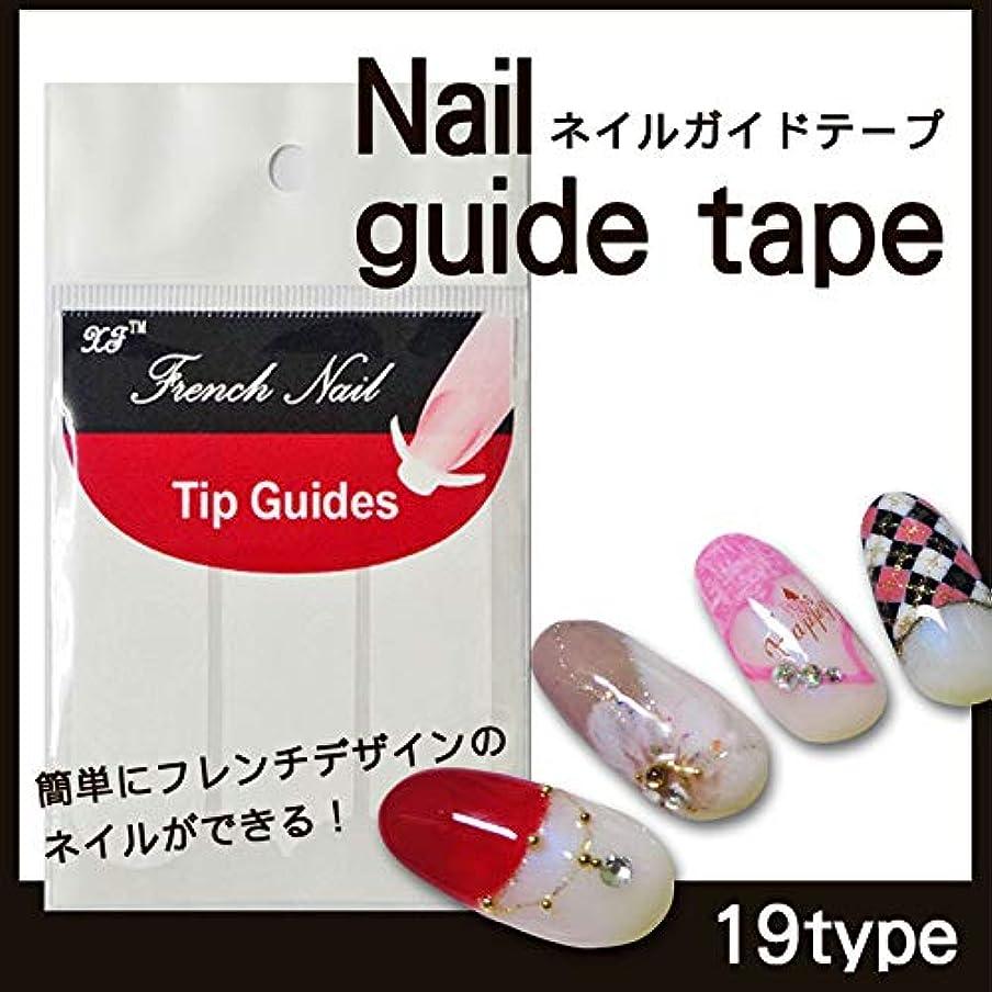 拡大する要旨設置ネイル用 ガイドテープ (ガイドテープ【13】)