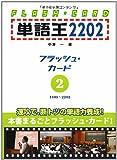 単語王2202 フラッシュ・カード2