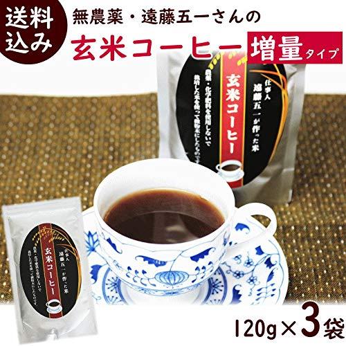 こめ 遠藤五一さんの 無農薬玄米コーヒ3袋 (120g×3個)