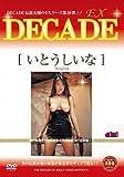 DECADE EX 39 いとうしいな 【SDEX-039】 [DVD]