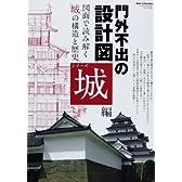 門外不出の設計図 シリーズ城編 図面で読み解く「城」の構造と歴史 (DIA COLLECTION)