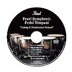 Pearl パール ティンパニマニュアル DVD PDV-TY