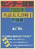 センター試験英語長文詳解 (2000年1)