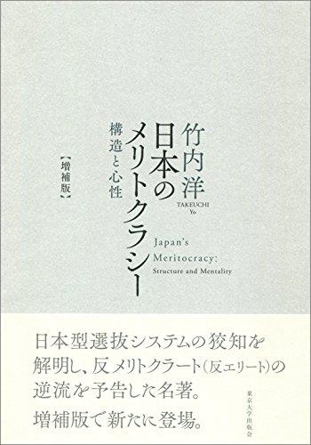 日本のメリトクラシー 増補版: 構造と心性 / 竹内 洋