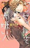 センセイなんて大嫌い! (ジュールコミックス(KoiYui 恋結)) / 漣 ライカ のシリーズ情報を見る