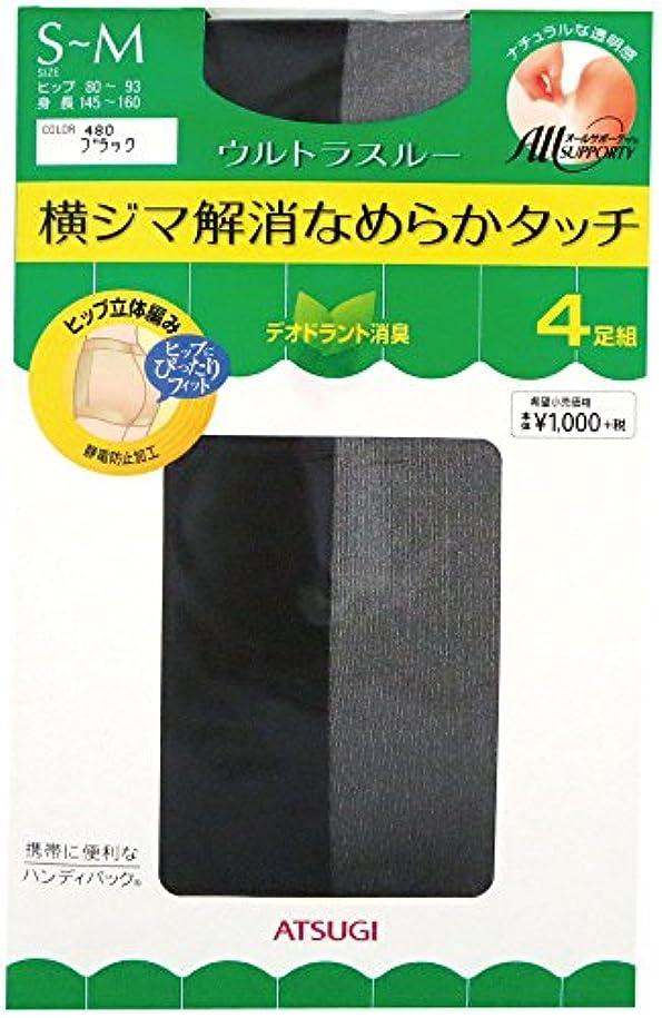 実現可能性憧れどこか(アツギ)ATSUGI ウルトラスルー 4足組 S-M ブラック(480)