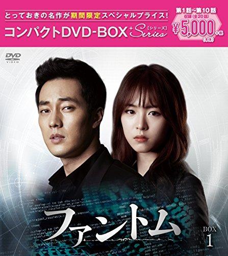 ファントム コンパクトDVD-BOX1[期間限定スペシャルプライス版]