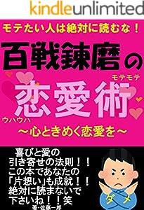 モテたい人は絶対見ちゃダメ!!百戦錬磨の恋愛術!!