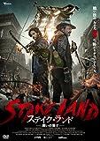 ステイク・ランド ~戦いの果て~[DVD]
