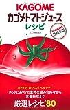 カゴメトマトジュースレシピ