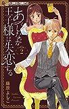 あしなが王子様は失恋する【マイクロ】(2) (フラワーコミックスα)
