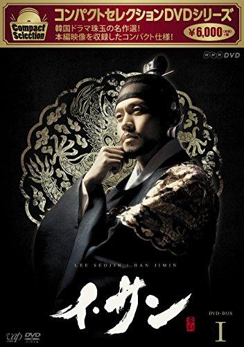 コンパクトセレクション イ・サン DVD-BOXI