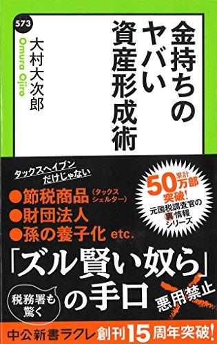 金持ちのヤバい資産形成術 (中公新書ラクレ)