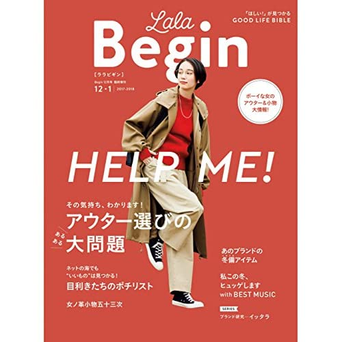 LaLaBegin (ララビギン) 12・1 2017-2018  [雑誌]
