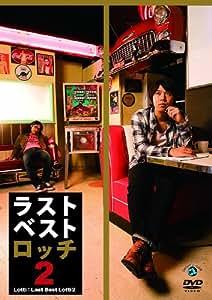 ラストベストロッチ2 [DVD]