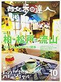 散歩の達人 2017年 10 月号 [雑誌] 画像