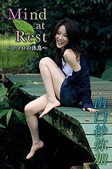 [山口紗弥加]の山口紗弥加 Mind at Rest~ココロの休息~【image.tvデジタル写真集】