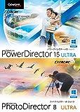 PowerDirector 15 Ultra & PhotoDirector 8 Ultra ダウンロード版