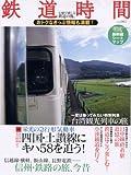 鉄道時間 vol.002 (イカロス・ムック)