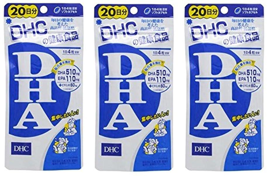 目覚める問題無条件DHCDHA20日分 × 3個セット