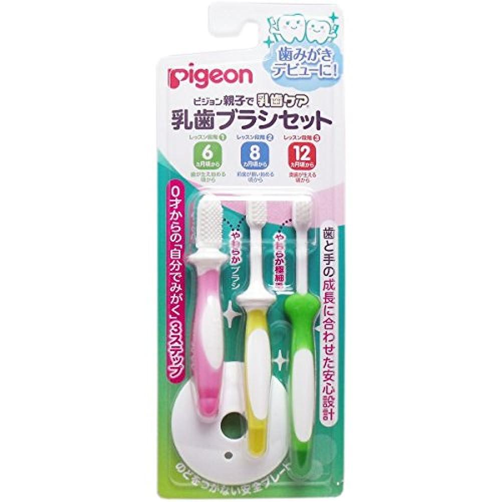 腐食する排除する何十人もピジョン 親子で乳歯ケア 乳歯ブラシセット ×3個セット