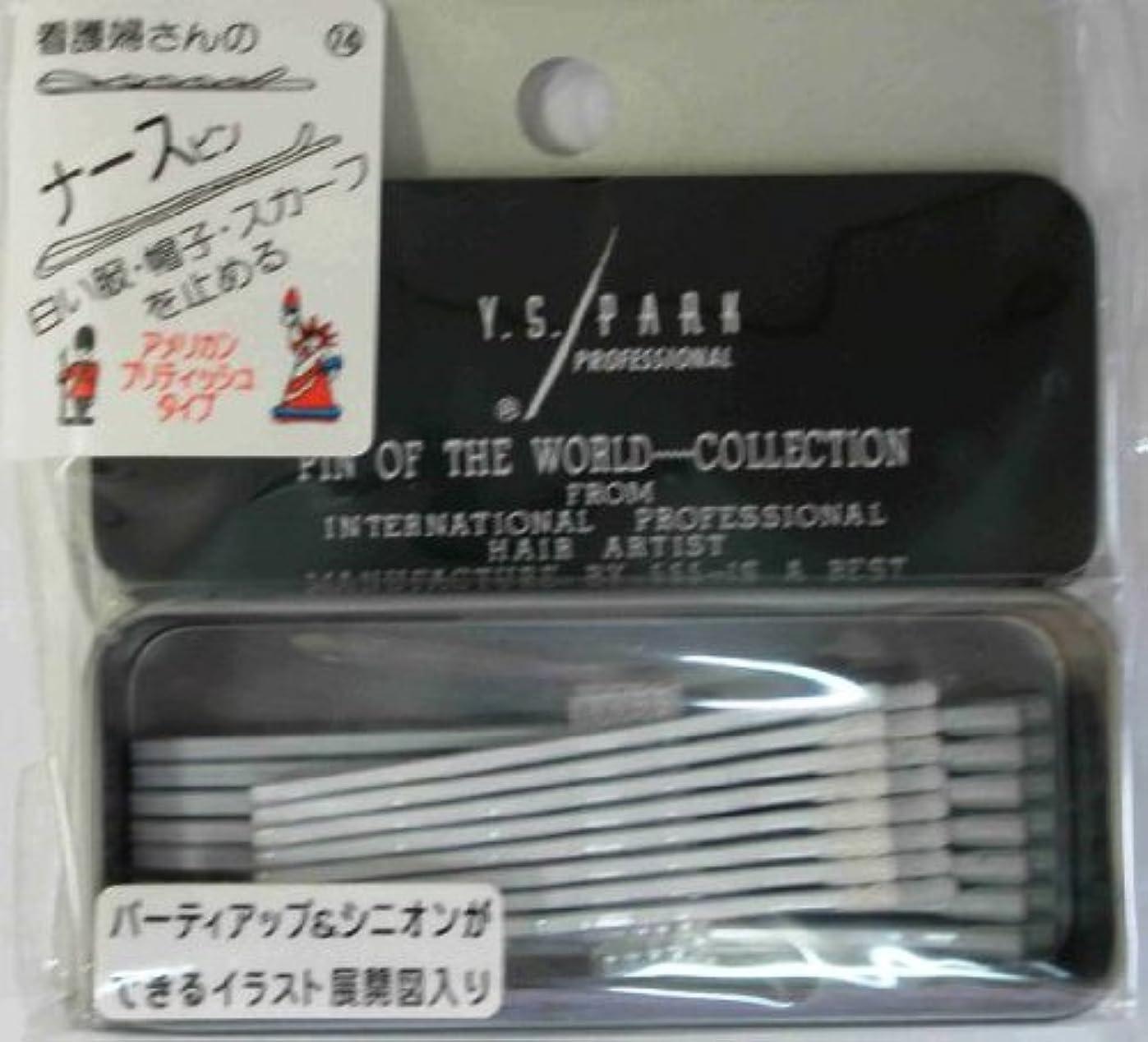 留め金フライトゴムY.S.PARK世界のヘアピンコレクションNo.74(白)アメリカンブリティッシュタイプ15P