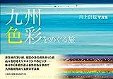 九州・色彩をめぐる旅