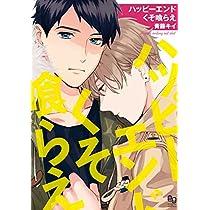 ハッピーエンドくそ喰らえ (enigmaコミックス)