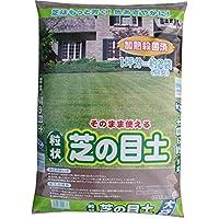 【2個セット】粒状芝の目土 15リットル×2個