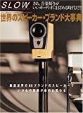 Slow vol.1―For hiーtime・hiーaudio 世界のスピーカー・ブランド大事典 (ワールド・ムック 668)