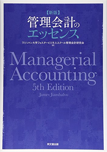管理会計のエッセンス