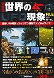 完全版 世界のUFO現象FILE—衝撃UFO写真とエイリアン極秘ファイルのすべて (ムーSPECIAL)