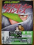 超人ロックひとりぼっちのプリンセス(MEGUコミックス)