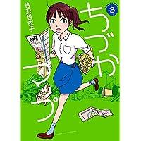 ちづかマップ 3 (3) (フラワーコミックススペシャル)