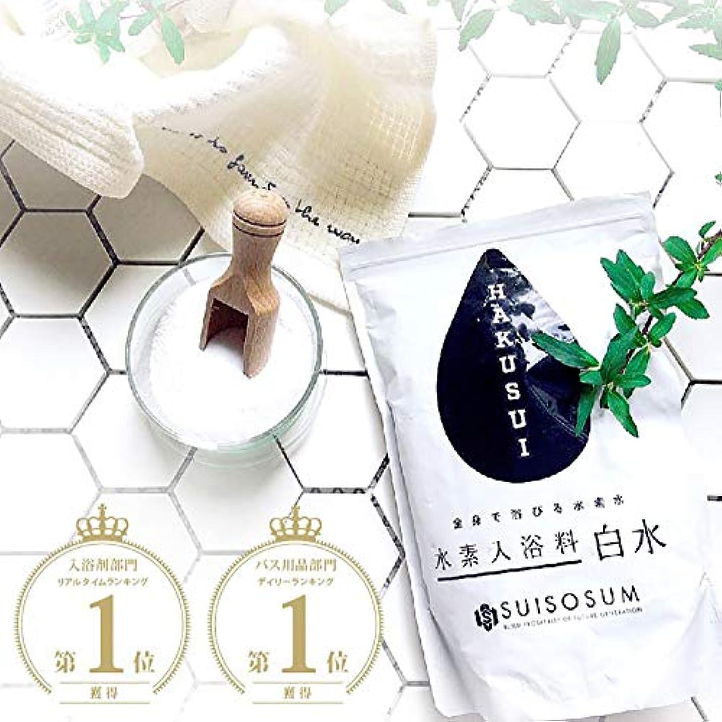 受ける同志フィードバック水素入浴剤 【HAKUSUI】(白水)750g 30回分〔温活 美肌 シルク湯 冷え性 水素入浴〕