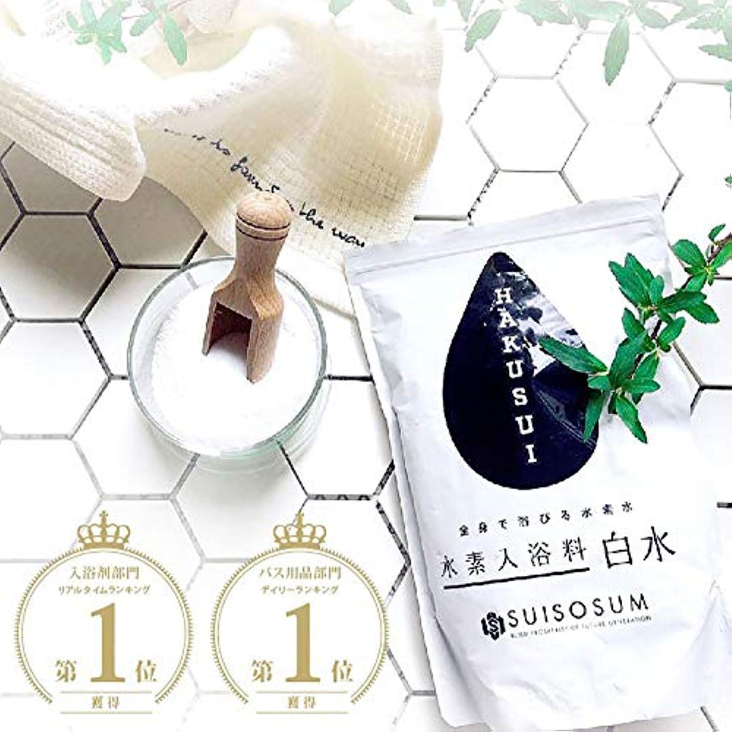忙しいハードウェア不名誉水素入浴剤 【HAKUSUI】(白水)750g 30回分〔温活 美肌 シルク湯 冷え性 水素入浴〕